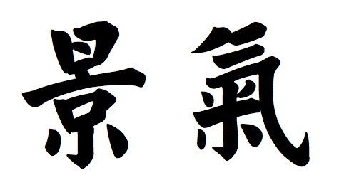 chinese abundance symbol - photo #11